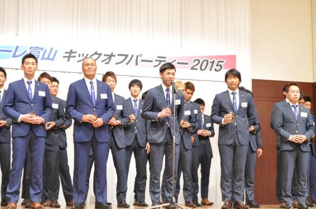 カターレ富山キックオフパーティー2015_森キャプテンのあいさつ
