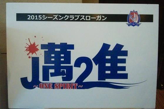 カターレ富山キックオフパーティー2015_2015シーズンクラブスローガンは邁進