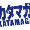 katamaga-logo